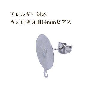 [20個] サージカルステンレス カン付き 丸皿 14mm ピアス [ 銀 シルバー ] キャッチ付き パーツ 金アレ