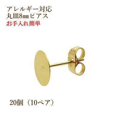 [20個] サージカルステンレス 丸皿8mm ピアス [ゴールド金] キャッチ付き パーツ