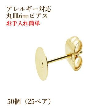 [50個] サージカルステンレス 丸皿6mm ピアス [ゴールド金] キャッチ付き パーツ