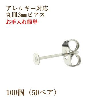 [100個] サージカルステンレス 丸皿3mm ピアス [銀シルバー] キャッチ付き パーツ