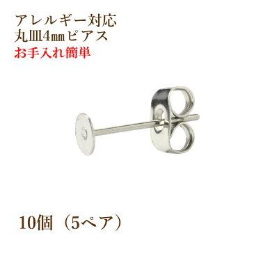 [10個] サージカルステンレス 丸皿4mm ピアス [銀シルバー] キャッチ付き パーツ 金アレ 金具
