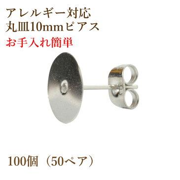[100個] サージカルステンレス 丸皿10mm ピアス [ 銀 シルバー ] キャッチ付き パーツ 金アレ 金具