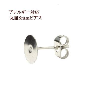[10個] サージカルステンレス 丸皿8mm ピアス [ 銀 シルバー ] キャッチ付き パーツ 金アレ 金具
