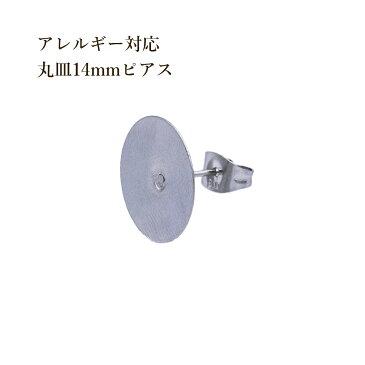 [10個] サージカルステンレス 丸皿14mm ピアス [ 銀 シルバー ] キャッチ付き パーツ 金アレ