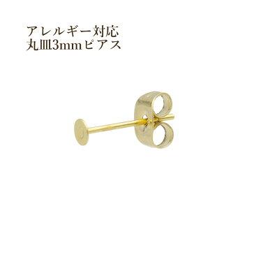 [10個] サージカルステンレス 丸皿3mm ピアス [ゴールド金] キャッチ付き パーツ