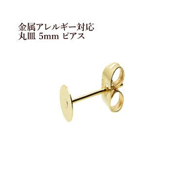 [200個] サージカルステンレス 丸皿5mm ピアス [ゴールド金] キャッチ付き パーツ