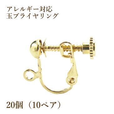 [20個]玉ブライヤリングパーツ[ゴールド金]アクセサリー 金具 ネジバネ式 素材 資材 金属アレルギー対応
