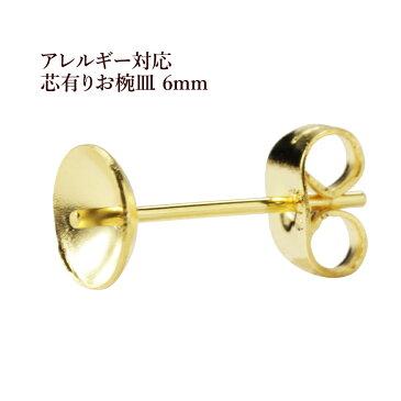 [20個] サージカルステンレス 芯有り お椀ピアス 6mm [ ゴールド 金 ] キャッチ付き アクセサリー素材