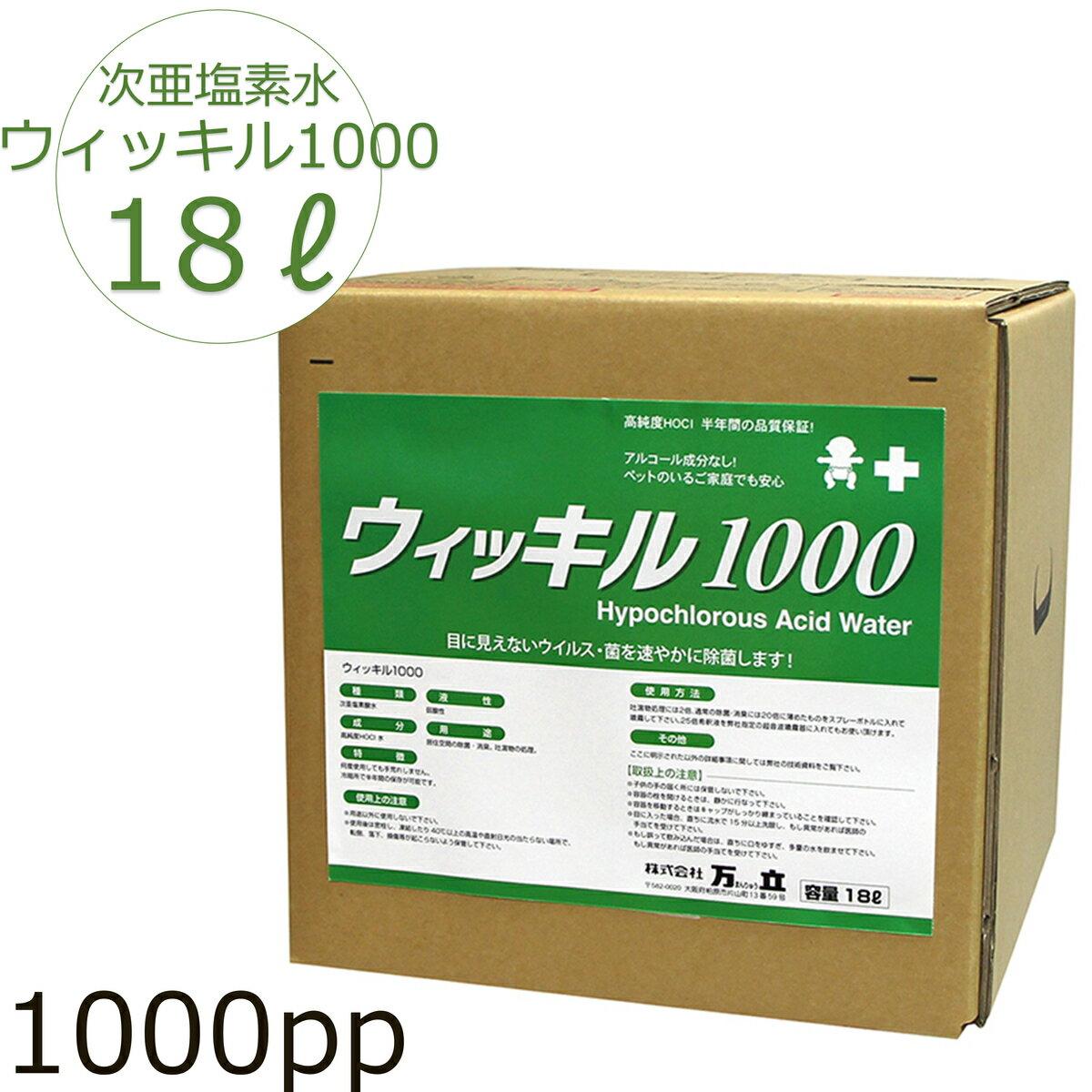 洗剤・柔軟剤・クリーナー, 除菌剤 1000ppm18L2.5