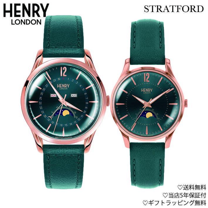 腕時計, ペアウォッチ HENRY LONDON STRATFORD 34mm 39mm HL39-LS-0380 HL34-LS-0382