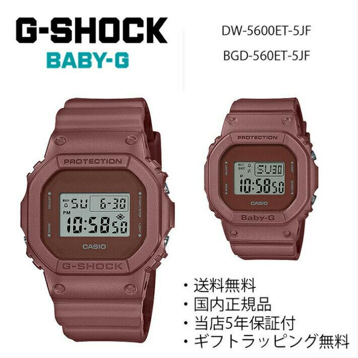 腕時計, ペアウォッチ CASIO G-SHOCK DW-5600ET-5JF BGD-560ET-5JF