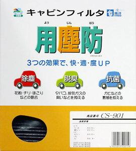 [ジムニーJB23/33/43用]【アピオ楽天市場店】カーエアコン用フィルター・用塵防(ようじんぼう)