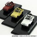 [ジムニーモデルカー]AOSHIMASJ30-FK スズキ ジムニー ハーフメタルドア 1/43スケール ディズム...