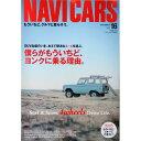 [超オススメ誌]NAVI CARS Vol.16 僕らがもういちど、ヨンクに乗る理由。