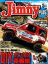 [ジムニー専門誌]【アピオ楽天市場店】ジムニープラス 5月号JIMNY plus No.57