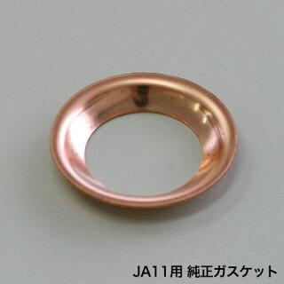 スズキ純正マフラーガスケット・JA11用