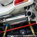 ジムニーシエラ用静香御前マフラー(マフラー認証制度適合モデル / 新規車基準適合モデル) ジムニーJB33,JB43用