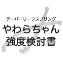 やわらちゃん強度検討書(再発行)