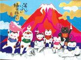 岡本肇 絵画・アート(版画)/招福七幅ねこ・赤富士/ねこ・ネコ・猫
