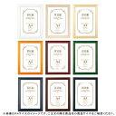 賞状額/ カラーパネル 賞状A4(尺七大)サイズ