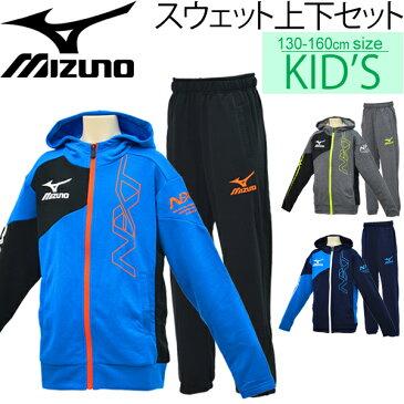 ジュニア スウェット上下セット 男の子 女の子 子ども Mizuno ミズノ キッズウェア パーカー ロングパンツ 子供服 130-160cm 部活 スエット トレーナー 男児 女児 スポーツウェア MIZUNO/32JC7950-32JD7950