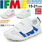 イフミー/IFME/キッズシューズ/うわばき/SC-0005