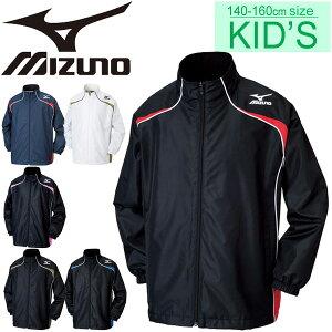 e0e049aadfdb6 キッズ ウィンドブレーカー ジャケット 男の子 女の子 子ども ミズノ Mizuno ジュニア ブレーカーシャツ 子供服 140-160cm  バスケットボール ミニバス アウター .