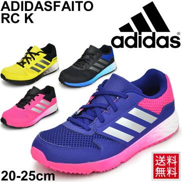 ジュニアシューズ キッズ 男の子 女の子 アディダス adidas アディダスファイト RC K スポーツシューズ 子供靴 20-25cm スニーカー ひも靴 運動会 学校 普段履き くつ/adidasFaitoRCK
