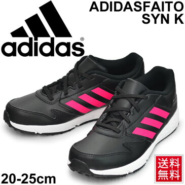 キッズシューズ ジュニア 男の子 女の子 アディダス adidas アディダスファイト SYN K スポーツシューズ ひも靴 子供靴 20-25cm スニーカー 学校 普段履き/adifaito-SYN