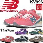 ニューバランスキッズシューズジュニアシューズ子供靴男の子女の子運動靴スニーカーレディースnewbalanceRKap/KV996/