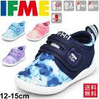 イフミー/IFME/ベビーシューズ/12.0-15.0cm/22-9003