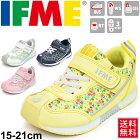 イフミー/IFME/キッズシューズ/子供靴//30-9014