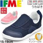 イフミー/IFME/キッズシューズ/うわばき/SC-0007