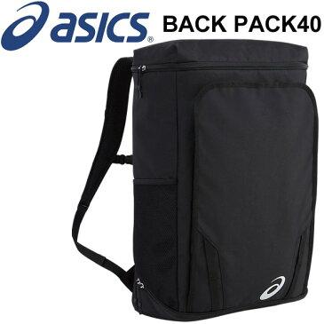 バックパック40 アシックス asics メンズ レディース スポーツバッグ 40L トレーニング ジム リュックサック デイパック 定番 鞄 かばん/ EBA647【取寄】【返品不可】