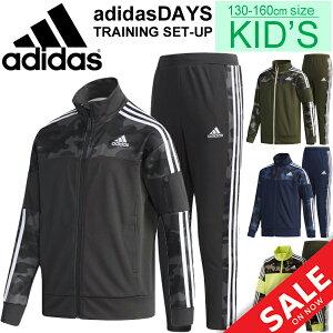 34cad9a8aa1b70 キッズ ジャージ 上下セット 男の子 子ども/アディダス adidas DAYS ジャケット パンツ/ジュニア ボーイズ トレーニングウェア 子供服  130-160cm 男児 女児.