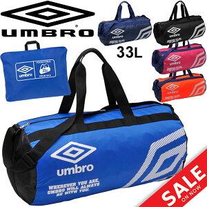 ドラムバッグ メンズ レディース アンブロ umbro ポケッタブルドラム 33L スポーツバッグ ボストンバッグ サブバッグ コンパクト 携帯 部活 合宿 旅行 かばん 鞄/UUALJA32