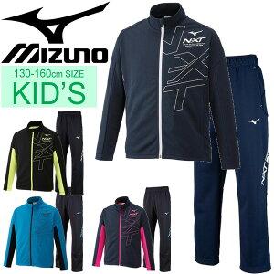 6dd597f5a1552 ジャージ 上下セット キッズ ジュニア 男の子 女の子 ミズノ Mizuno N-XT ウォームアップ ジャケット パンツ スポーツウェア 子供服  部活 練習着 上下組 セットアッ.