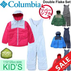 6000f24f87842 ベビー スノーウェア キッズ 男の子 女の子 子ども コロンビア Columbia ダブルフレークセット 防寒着 子供服 110-120cm 幼児  男児 女児 アウトドア スキー .
