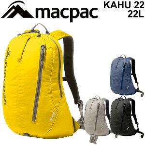 バックパック リュックサック マックパック MACPAC Kauri Classic Kahu22 (カフ22) 22L デイパック ザック アウトドア カジュアル 自転車 通勤 通学 メンズ レディース 鞄 /MM71800
