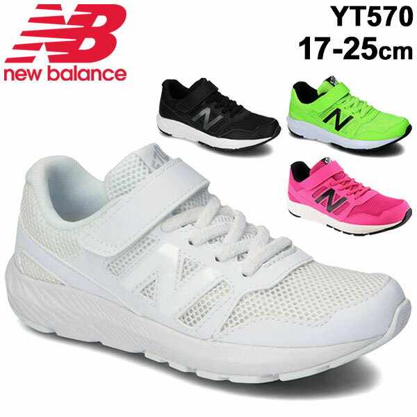 キッズシューズジュニアスニーカー男の子女の子子どもニューバランスnewbalanceYT570/子供靴17-25.0cmベルクロ