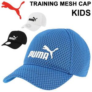 キッズ ジュニア 帽子 子供用 プーマ PUMA トレーニング メッシュ キャップ JR NO.1/スポーツ トレーニング アクセサリー 吸汗速乾 熱中症対策 ぼうし 普段使い/023531