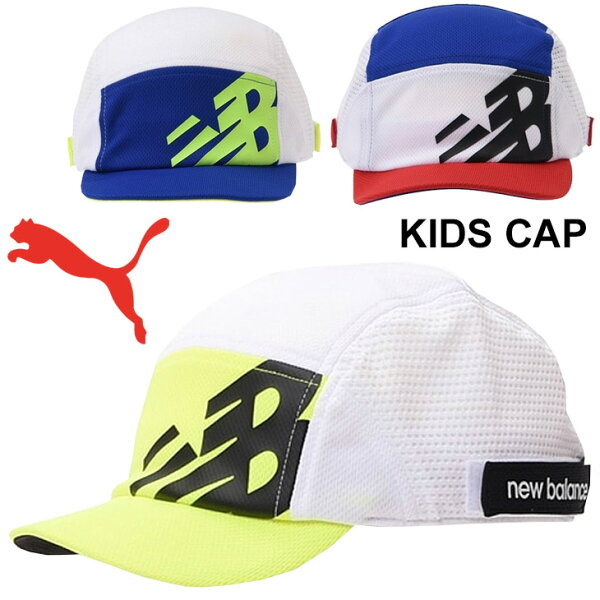 キッズキャップ帽子子ども用ニューバランスNewbalanceジュニアキャップ(ソフトタイプ)/スポーツキャップサッカーヘディング