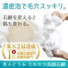 洗顔石鹸枠練石鹸美人どうふミルセラ洗顔石鹸35gミルクセラミド配合メール便OK