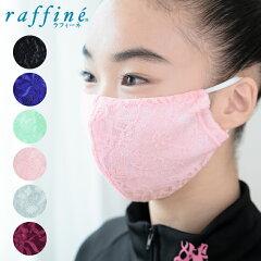 NAWAraffine(ラフィーネ)ラフィーネマスク日本製洗えるマスクレース内側メッシュ普通サイズレディースガールズFブラック/ブルー/ミント/ピンク/スモークブルー/ワイン