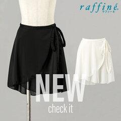 NAWAraffine(ラフィーネ)ラップスカートレディースバレエダンススカートフリーブラック/ホワイト