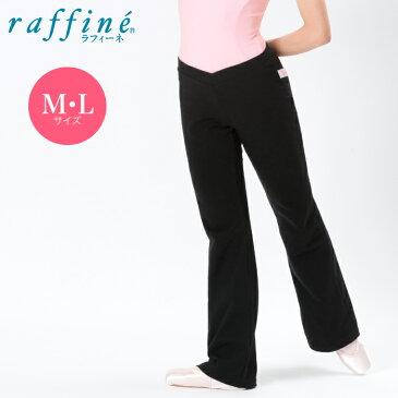 NAWA raffine(ラフィーネ) ウォームアップパンツ レディース バレエ ダンス ブーツカット 綿素材 M/L ブラック