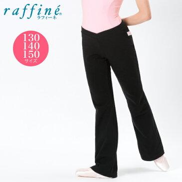 NAWA raffine(ラフィーネ) ウォームアップパンツ ガールズ バレエ ダンス ブーツカット 綿素材 130/140/150 ブラック