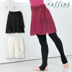 NAWAraffine(ラフィーネ)チュールリボンスカートレディースバレエダンス巻きスカートフリーブラック/ダークレッド/ホワイト