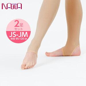 4a9ebbf099033 NAWA(ナワ) バレエタイツ(ステアラップ) 2足セット ガールズ ジュニア バレエ ダンス JS-JM ベージュ  100サイズ・110サイズ・120サイズ ...