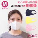 NAWA 日本製 布マスク カットマスク(3枚セット) Mサイズ 洗えるマスク レディース M ベビーピンク/レモン/ネイビー/ホワイト